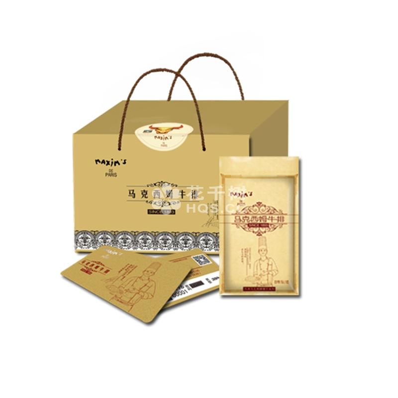 马克西姆时尚牛排礼盒398型(提货券)