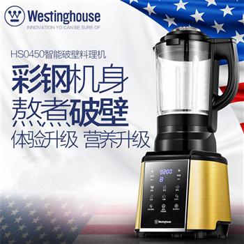 美国西屋电气破壁料理机WFB-HS0450