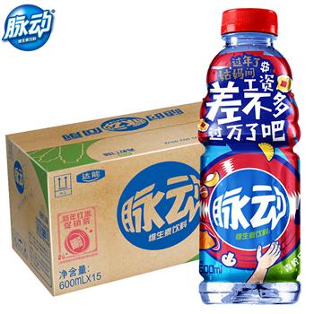 脉动维生素饮料青柠加仙人掌青橘口味600ml(15瓶/箱)(口味随机发货)