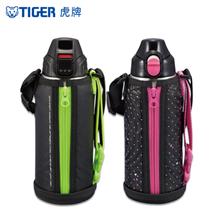Tiger日本虎牌运动型不锈钢真空保冷杯MMN-H08C