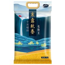 十月稻田寒露秋香长粒王大米5kg