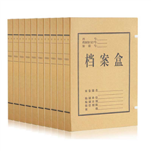 齐心A4本色厚实型进口纯浆档案盒30mmAP-30(10个装)