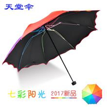 天堂伞七彩阳光黑胶三折晴雨伞33363E