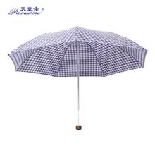 天堂伞339S格高密聚酯三折晴雨伞