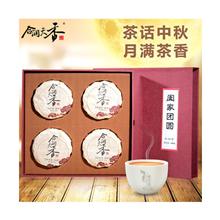合润天香月饼茶-花好月圆熟茶