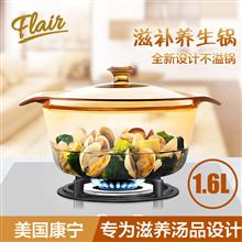 美国康宁VISIONS晶彩透明锅1.6升时尚系列煮锅VS-16-FL