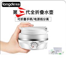 龙的(longde)便携式迷你折叠水壶LD-SH06G