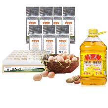鲁花5S压榨一级花生油5L+花千树柴鸡蛋30枚+花千树原生态米1000g*7