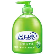 蓝月亮芦荟洗手液500g