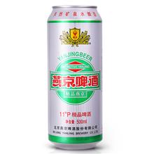 燕京11度精品啤酒500ml×12听