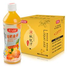 鲜绿园枇杷汁百分之三十复合果汁饮料枇杷金桔口味450ml(9瓶/箱)