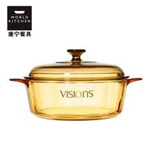 美国康宁晶彩透明锅VS-32(煮锅)3.25升