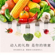 首农特菜F万博官网manbetx(提货券)