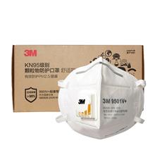 3M防细小颗粒物口罩9501V加(15只/盒)