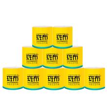 斑布(BABO有芯卷纸)BASE系列3层200g/10卷