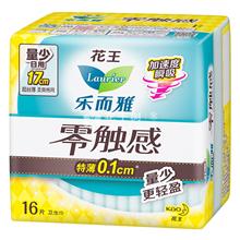 花王乐而雅(laurier)零触感特薄迷你日用卫生巾16片*2
