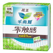 花王乐而雅(laurier)零触感特薄日用护翼型卫生巾10片装*2