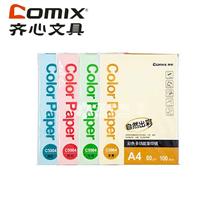 齐心彩色多功能复印纸C5984-24(80g)*2