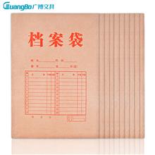 广博牛皮纸档案袋10只装EN-7*10