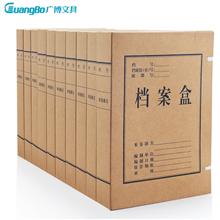 广博A4牛皮纸档案盒A8015(50mm×10个)