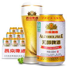 燕京无醇啤酒330ml(24听/箱)