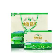 白沙牌绿茶碧芽250g/盒