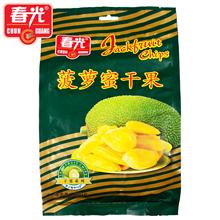 春光菠萝蜜干袋装250g