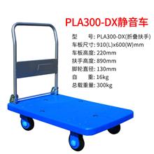 Uni-Silent全静音手推车(PLA300-DX)