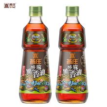 燕庄黑芝麻香油万博官网manbetx450mlx2瓶