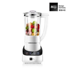 德国米技Miji微电脑果蔬料理机MB-1118