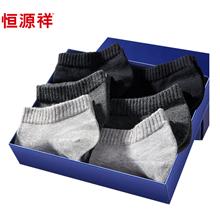 恒源祥男士纯棉隐形低帮运动船袜(6双装)