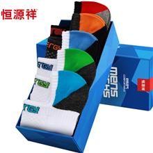 恒源祥男女士浅口五色运动船袜(5双装)