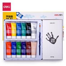 得力deli12色20ml软管装可水洗画画颜料儿童绘画涂鸦手指画美术涂鸦73872