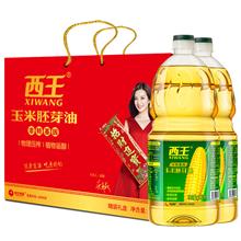 西王玉米胚芽油万博官网manbetx1.8L(2瓶/盒)