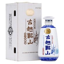 古越龙山花雕酒20年陈酿500ml