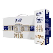 蒙牛特仑苏纯牛奶250ml×12盒