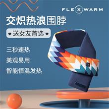 飞乐思Flexwarm男女通用百搭智能发热围巾
