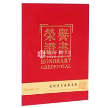 广博绒面荣誉证书ZS6687-1*3