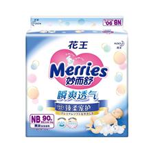国产花王妙而舒腰贴式婴儿纸尿裤*2