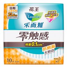 花王乐而雅(laurier)零触感特薄立锁护围日用护翼型卫生巾10片