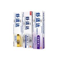 舒适达多效护理牙膏100g+舒适达美白配方牙膏100g+舒适达牙龈护理牙膏100g