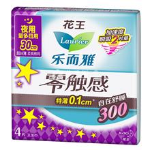 花王乐而雅(laurier)零触感特薄夜用护翼型卫生巾4片*2