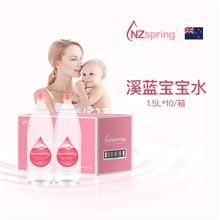溪蓝水NZspring新西兰原装进口宝宝水1.5Lx10瓶