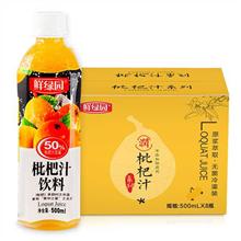 鲜绿园百分之五十枇杷汁饮料500mL(8瓶/箱)