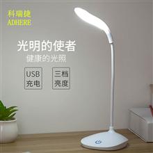 科瑞捷(ADHERE)LED折叠护眼充电插电两用式学习台灯L10