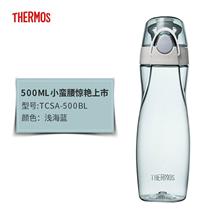 膳魔师(THERMOS)小蛮腰随行杯TCSA-500