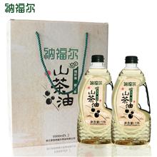 纳福尔山茶油精制万博官网manbetx(1000mlx2)