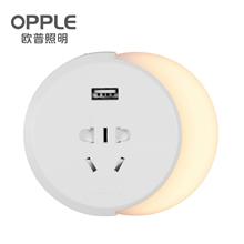 欧普照明OPPLE月色多功能小夜灯OP630XYUSB