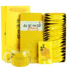金丝皇菊铁罐装(20包/盒)