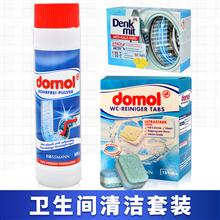德国DomolDenkmit卫生间清洁manbetx万博官方下载